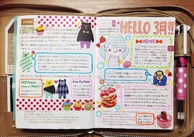 【可愛い手帳の書きかた】8つの作り方参考はコレで決まり!