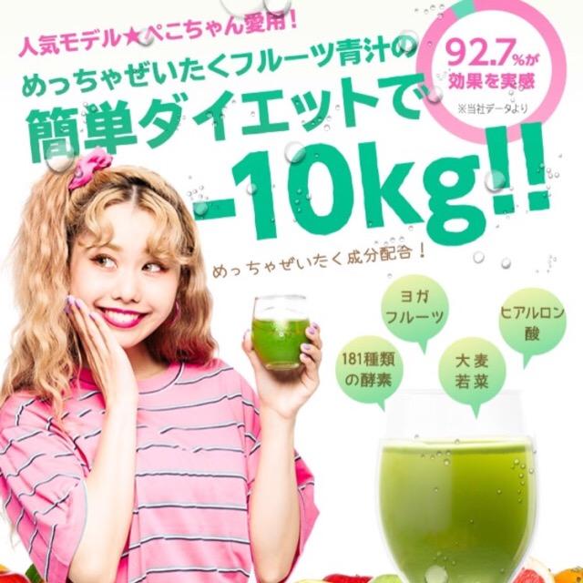 【めっちゃぜいたくフルーツ青汁】効果!口コミ!4.2キロ痩せたよ@飲み方など